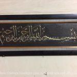 Kaligrafi Kuningan Bismillah